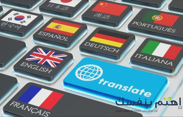 ربح المال من الترجمة : طرق يجب عليك تجربتها