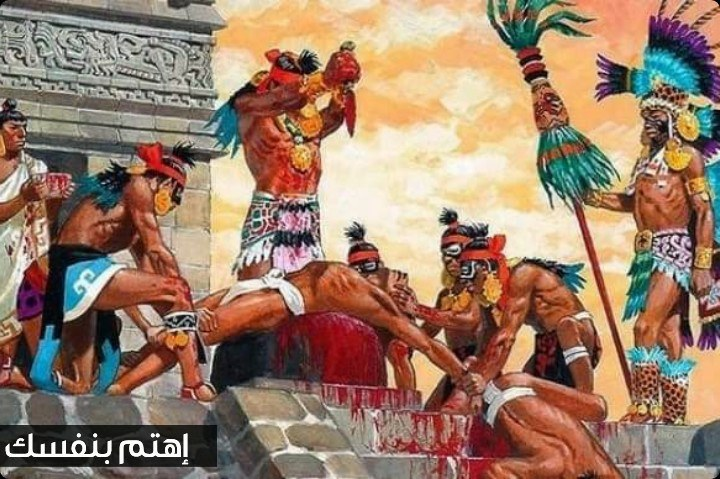 أكثر الحضارات المتوحشة في التاريخ : الانكا والازتيك والمايا