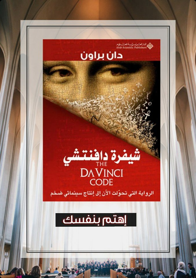 قراءة في الرواية العالمية الشهيرة شيفرة دافينشي
