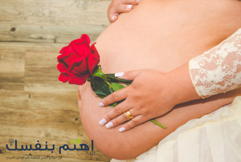 كيف تعرفين أنك حامل : أعراض وعلامات الحمل الأولى