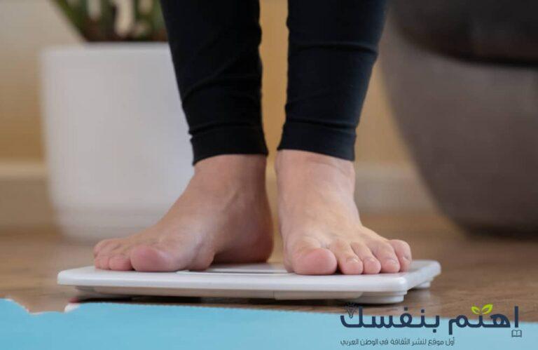 كيف اخسر وزني : طرق فعالة وصحية لخسارة الوزن