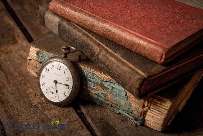 كيف أنظم وقتي : أهمية تنظيم الوقت في حياتنا اليومية