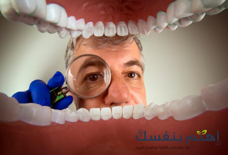 علاج ألم الأسنان منزليا : الأسباب وسبل العلاج