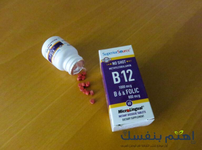 مجموعة فيتامين ب : فوائد ومميزات لا حصر لها
